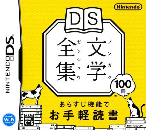 【中古】DS文学全集