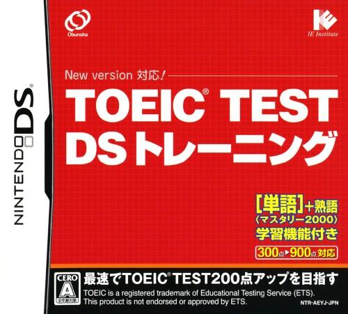 【中古】TOEIC TEST DSトレーニング