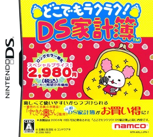 【中古】どこでもラクラク!DS家計簿 スペシャルプライス版