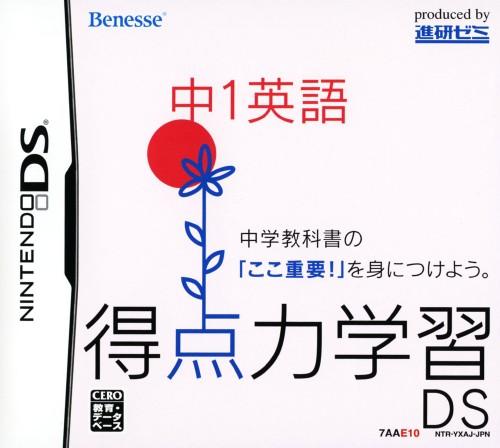 【中古】得点力学習DS 中1英語