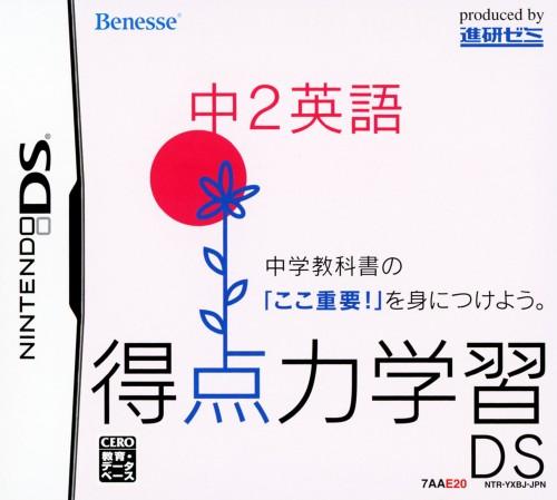 【中古】得点力学習DS 中2英語