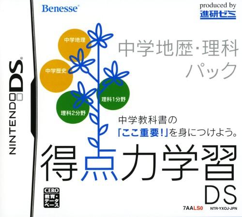 【中古】得点力学習DS 中学地歴・理科パック