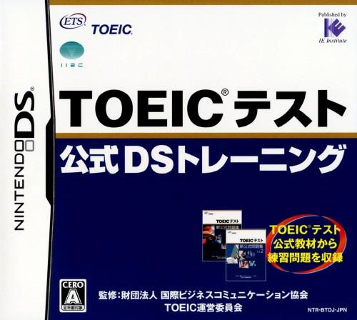 【中古】TOEICテスト公式DSトレーニング