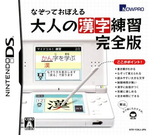【中古】なぞっておぼえる大人の漢字練習 完全版