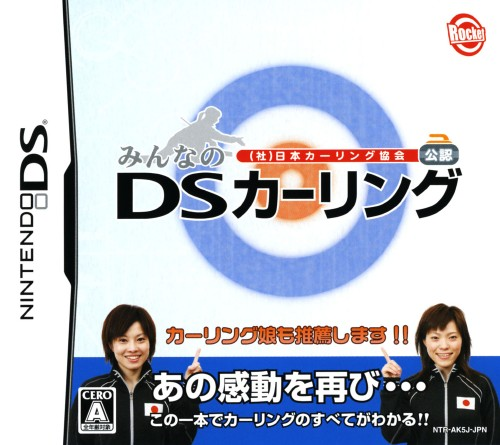 【中古】日本カーリング協会公認 みんなのDSカーリング
