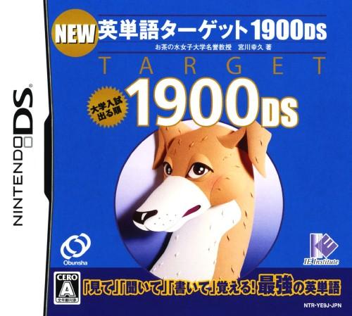 【中古】NEW英単語ターゲット1900DS