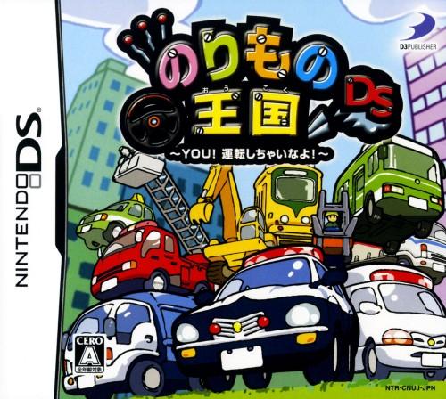 【中古】のりもの王国DS 〜YOU!運転しちゃいなよ!〜