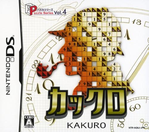 【中古】パズルシリーズ Vol.4 カックロ