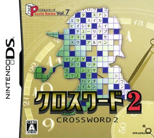 【中古】パズルシリーズ Vol.7 クロスワード2