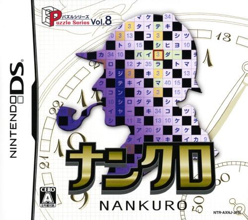 【中古】パズルシリーズ Vol.8 ナンクロ