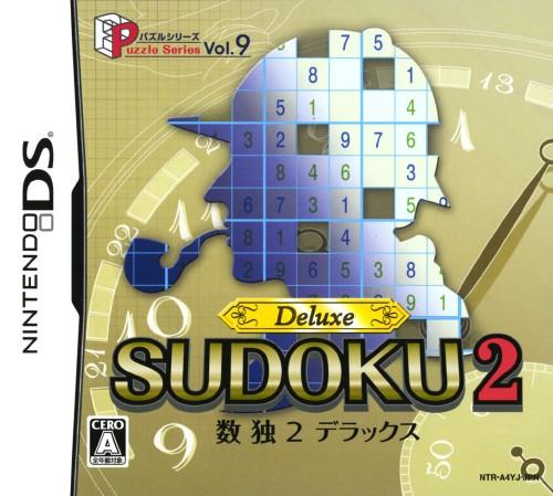 【中古】パズルシリーズ Vol.9 数独2 Deluxe