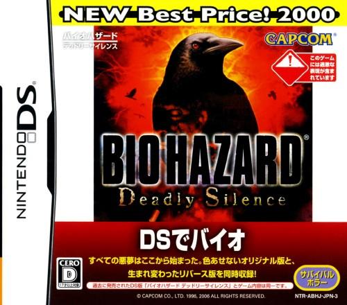 【中古】バイオハザード デッドリーサイレンス NEW Best Price! 2000