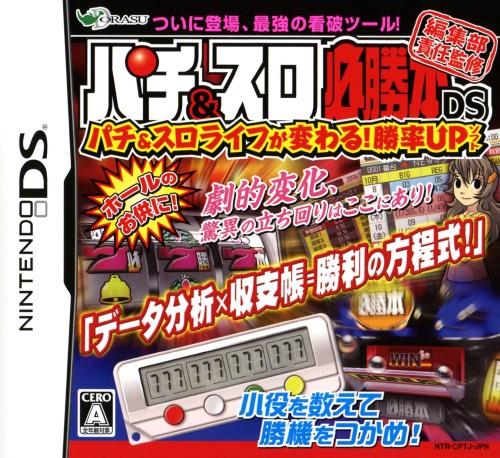 【中古】パチ&スロ必勝本DS