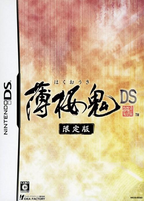 【中古】薄桜鬼DS (限定版)