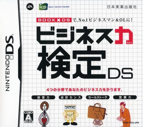 【中古】ビジネス力検定DS