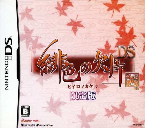 【中古】緋色の欠片DS (限定版)