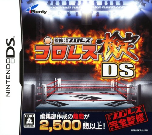 【中古】プロレス検定DS