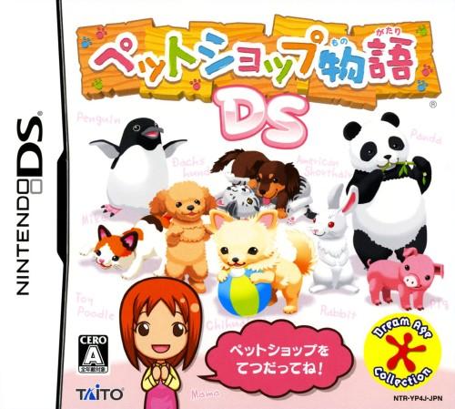 【中古】ペットショップ物語DS