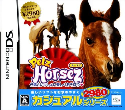 【中古】カジュアルシリーズ2980 Petz Horsez ホースズ