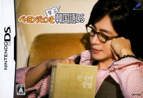 【中古】ペ・ヨンジュンと学ぶ韓国語DS (限定版)
