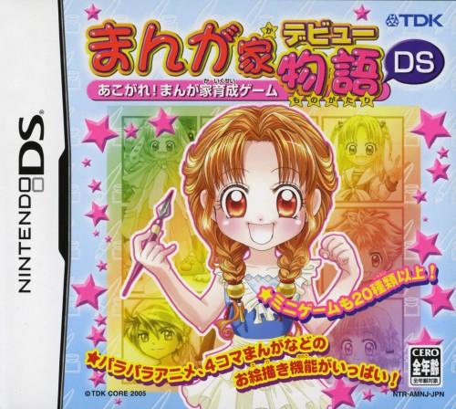 【中古】まんが家デビュー物語DS 〜あこがれ!まんが家育成ゲーム〜