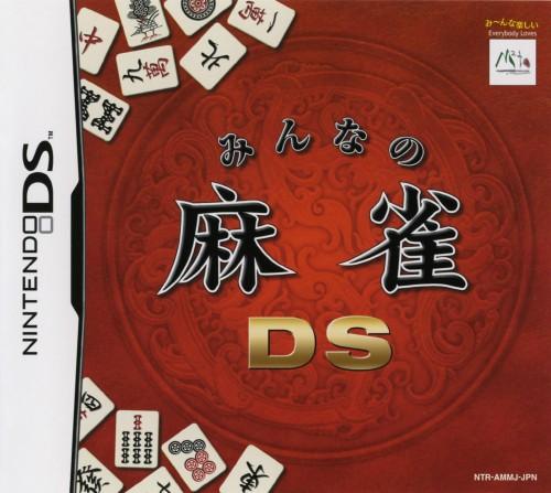 【中古】みんなの麻雀DS