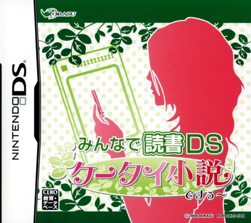 【中古】みんなで読書DS 携帯小説ですぅ〜