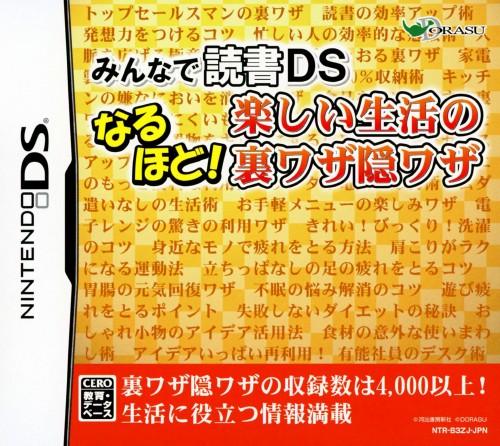 【中古】みんなで読書DS なるほど!楽しい生活の裏ワザ隠ワザ