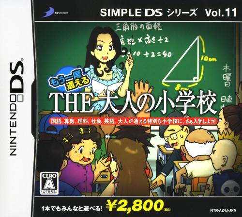 【中古】もう一度通える THE 大人の小学校 SIMPLE DS シリーズ Vol.11