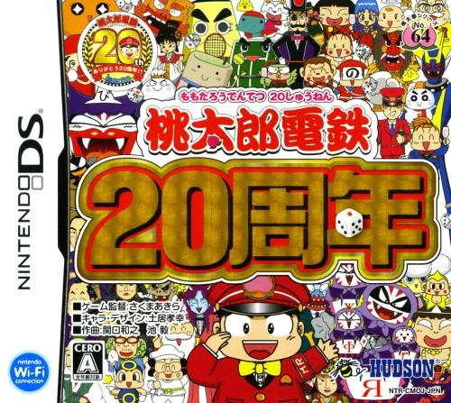 【中古】桃太郎電鉄20周年