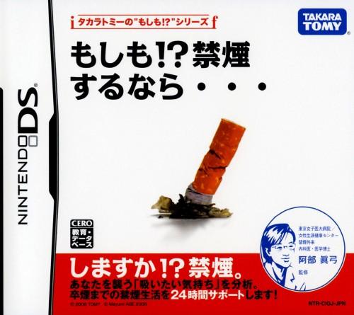 【中古】もしも!?禁煙するなら…