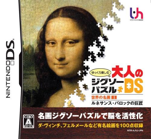 【中古】ゆっくり楽しむ大人のジグソーパズルDS 世界の名画1 ルネサンス・バロックの巨匠