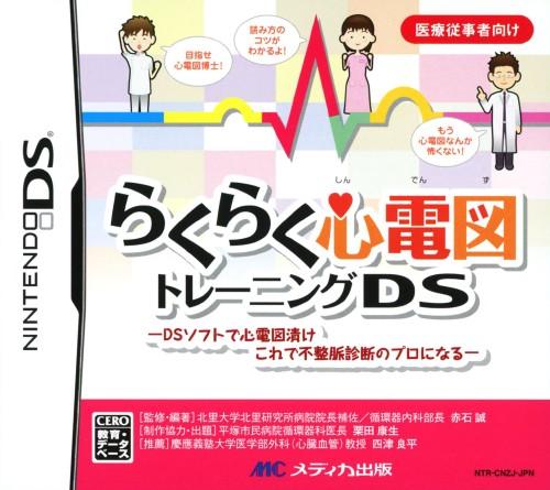 【中古】らくらく心電図トレーニングDS 〜DSソフトで心電図漬け・これで不整脈診断のプロになる〜