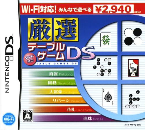 【中古】Wi−Fi対応 厳選テーブルゲームDS