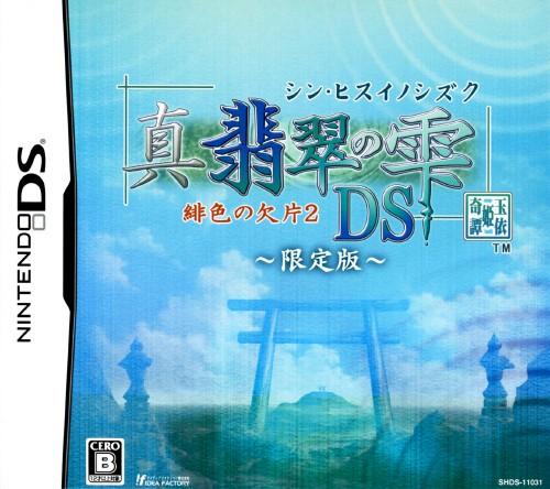【中古】真・翡翠の雫 緋色の欠片2 DS (限定版)