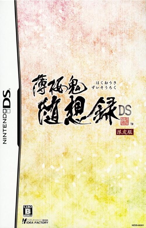 【中古】薄桜鬼 随想録 DS (限定版)