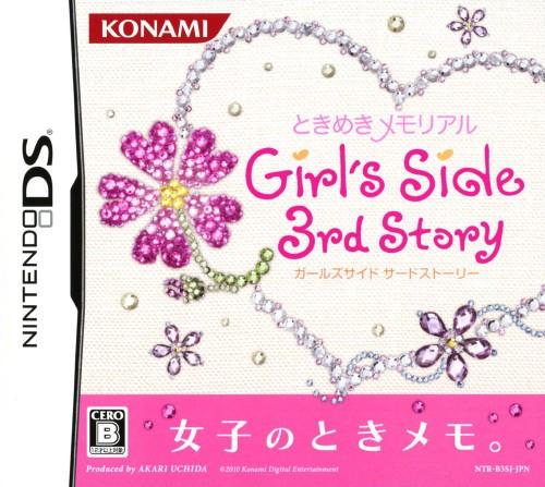 【中古】ときめきメモリアル Girl's Side 3rd Story