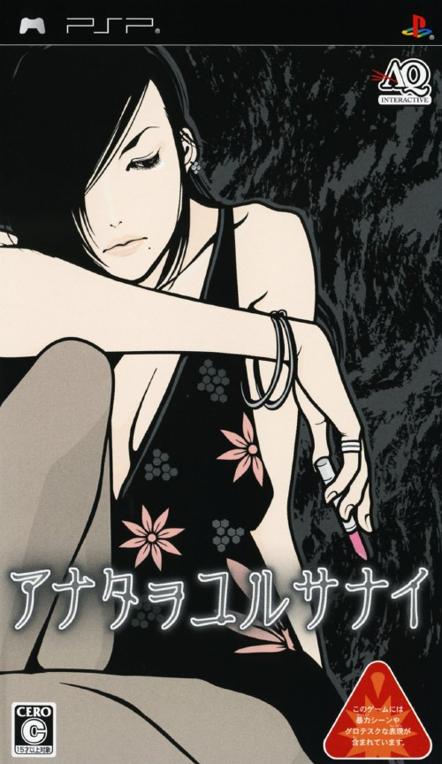 【中古】アナタヲユルサナイ