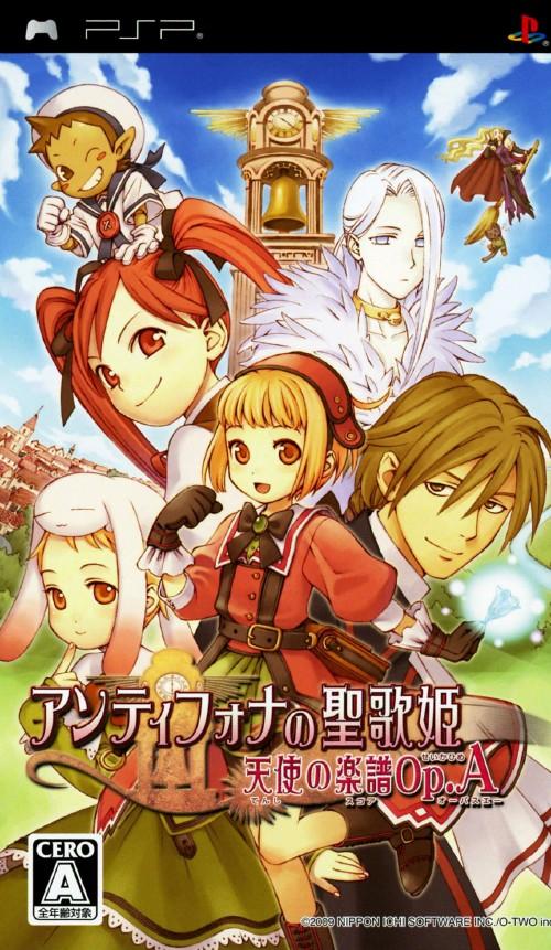 【中古】アンティフォナの聖歌姫 〜天使の楽譜 Op.A〜
