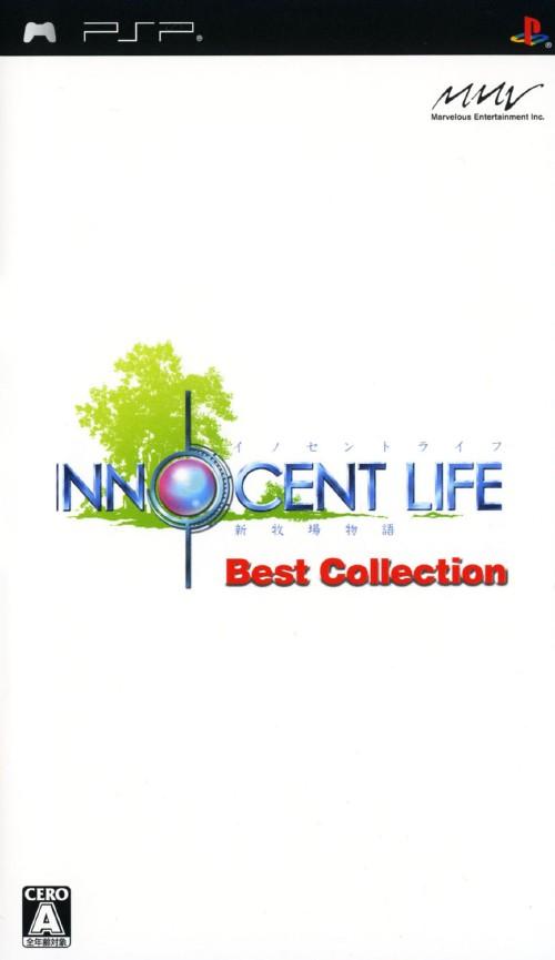 【中古】イノセントライフ 新牧場物語 Best Collection