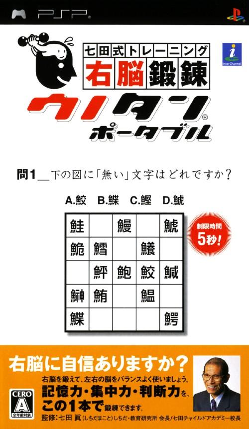 【中古】七田式トレーニング 右脳鍛錬 ウノタン ポータブル