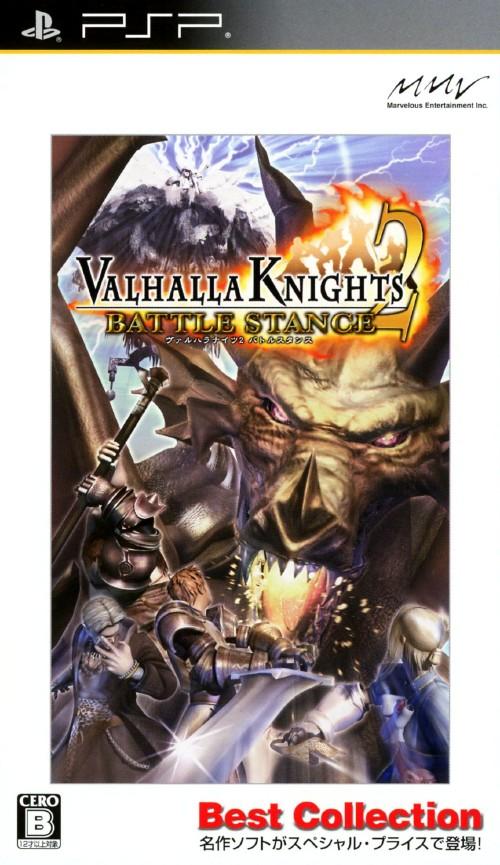 【中古】VALHALLA KNIGHTS2 −ヴァルハラナイツ2− BATTLE STANCE Best Collection