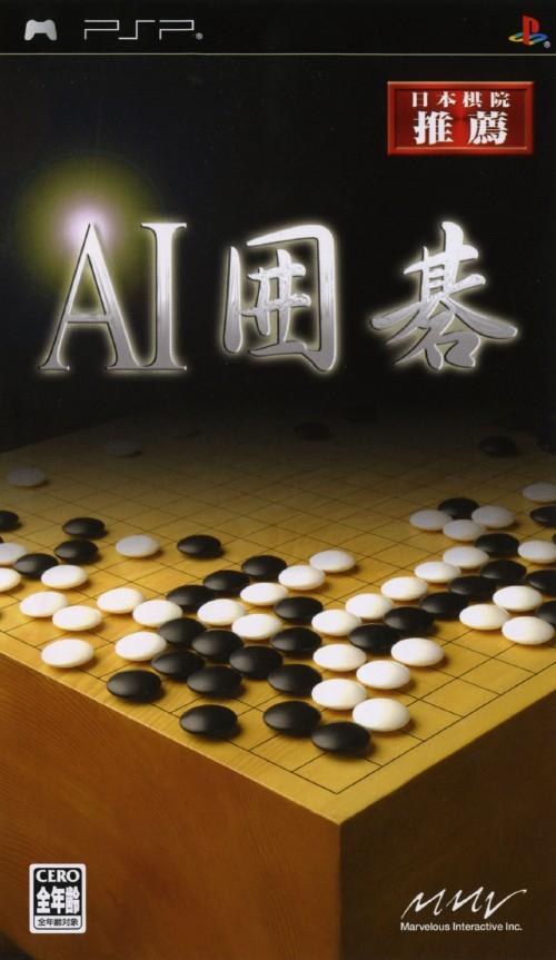 【中古】AI囲碁