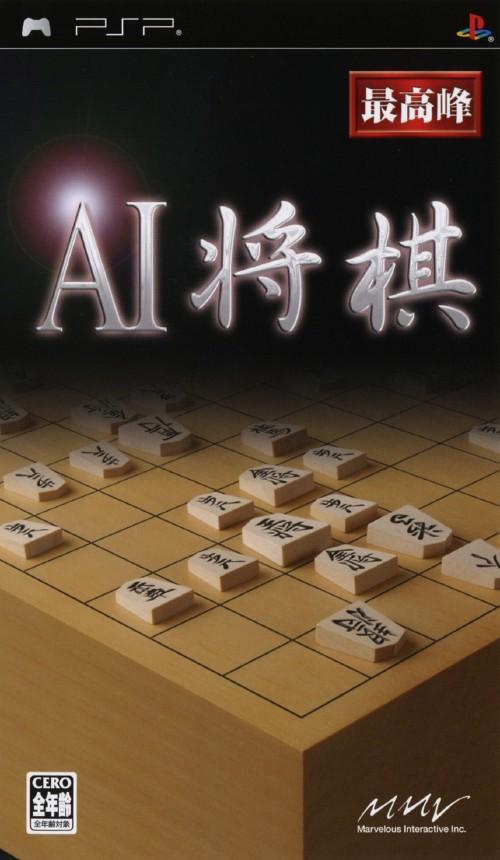 【中古】AI将棋