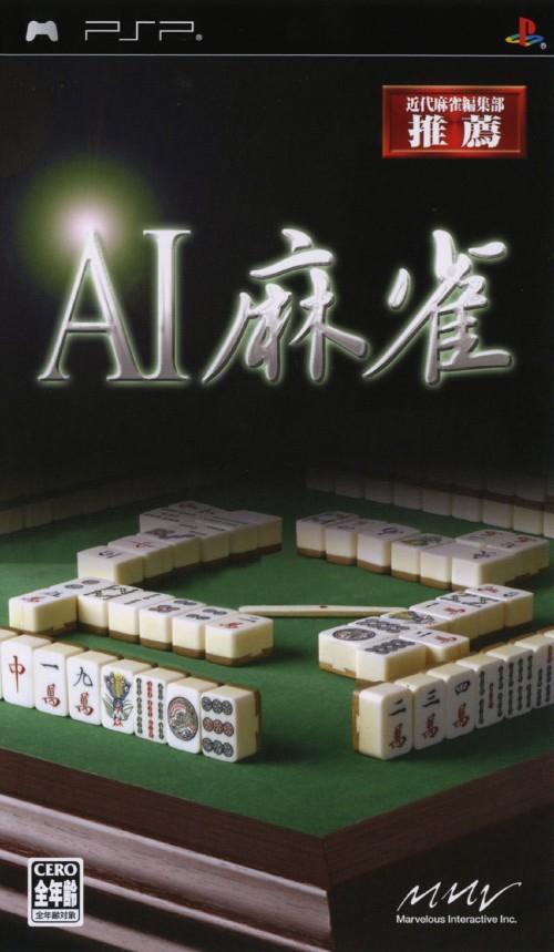【中古】AI麻雀