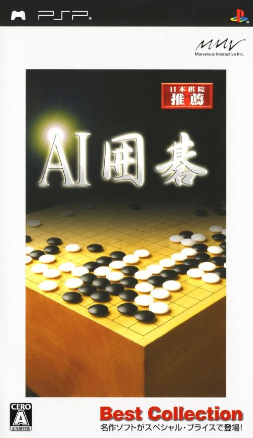 【中古】AI囲碁 Best Collection