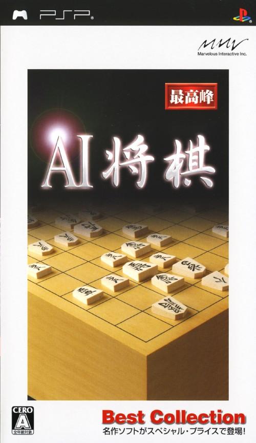 【中古】AI将棋 Best Collection