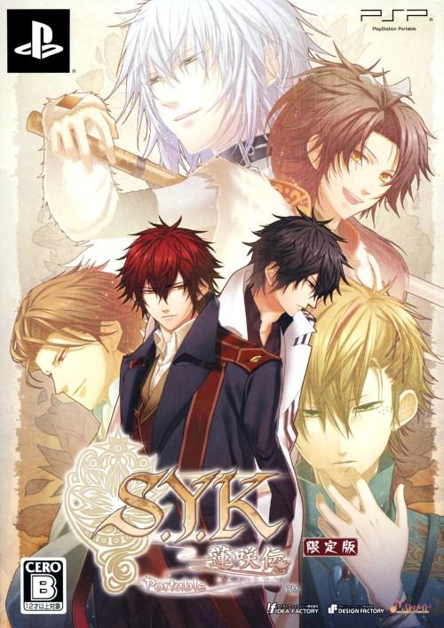 【中古】S.Y.K 〜蓮咲伝〜 Portable (限定版)