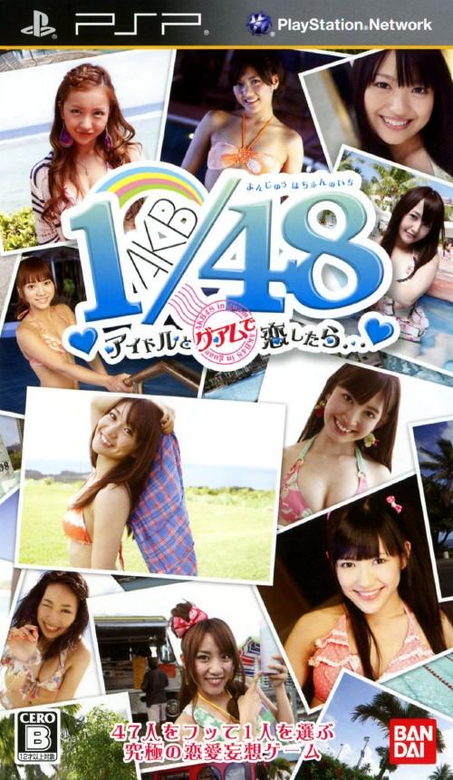 【中古】AKB1/48 アイドルとグアムで恋したら…