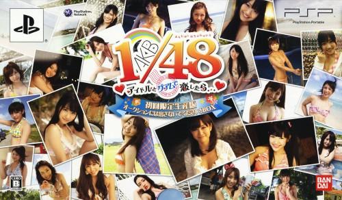 【中古】AKB1/48 アイドルとグアムで恋したら… 初回限定生産版 オークションには出さないでください!BOX (限定版)
